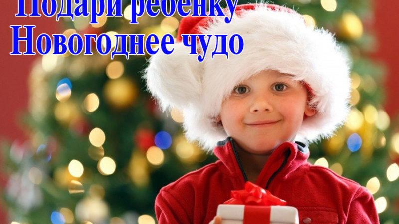 Подарим новогоднее чудо вместе!