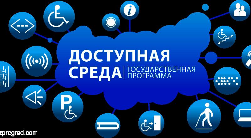 Более 1 млрд рублей выделят в Оренбургской области на программу «Доступная среда»