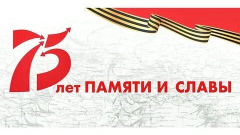Культурно-патриотическая акция «75 лет Памяти и Славы»
