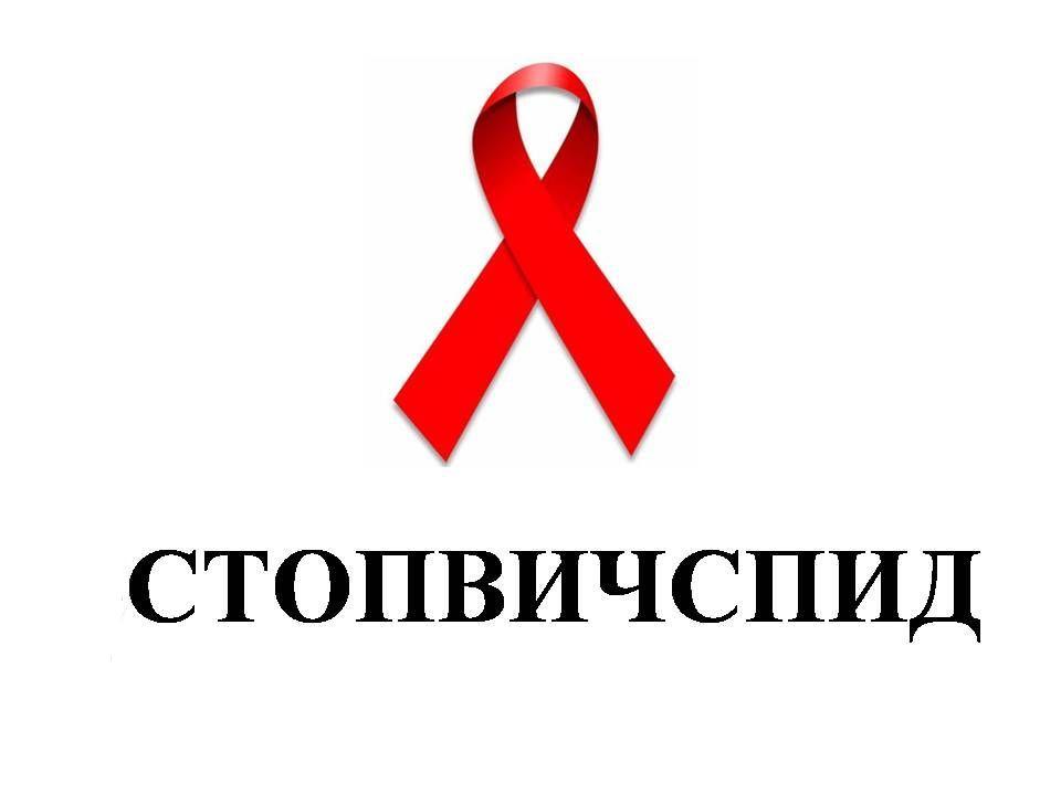 С 1 декабря стартует неделя онлайн-акции СТОП ВИЧ_СПИД