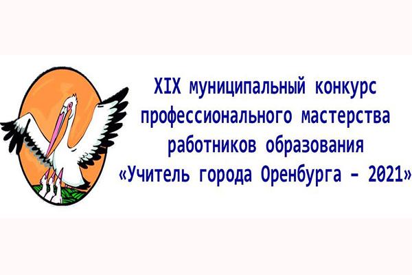 Подведены итоги конкурса «Учитель Оренбуржья-2021»