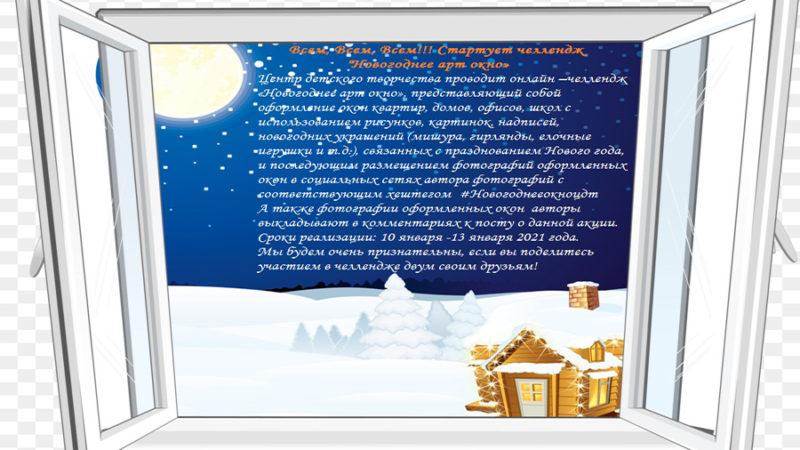 Стартует челлендж «Новогоднее арт-окно»