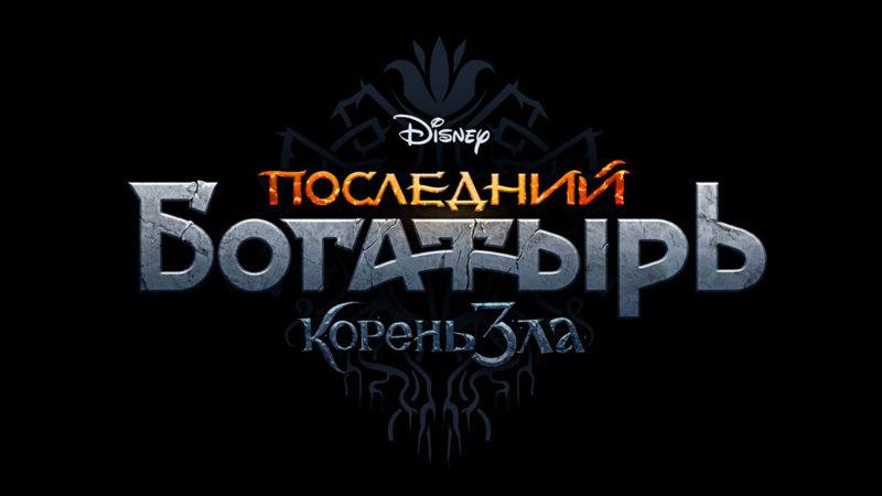 Премьера в кинотеатре «Россия»