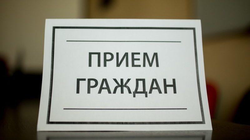 Внимание! Прием граждан