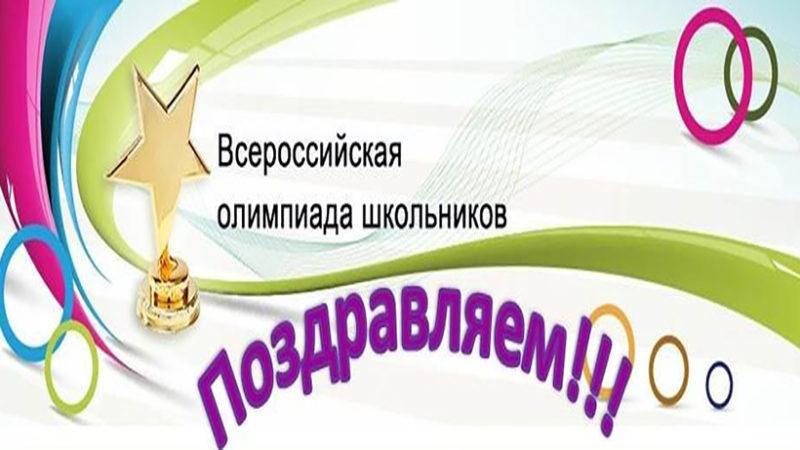 Призеры Всероссийской олимпиады