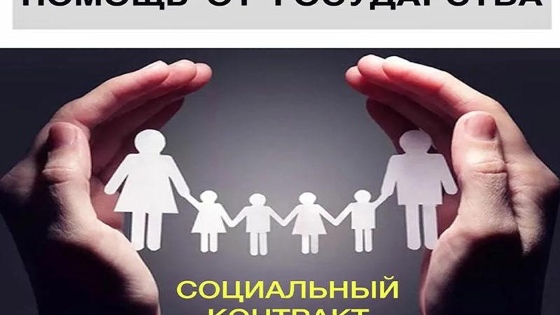 Социальный контракт – кто может воспользоваться