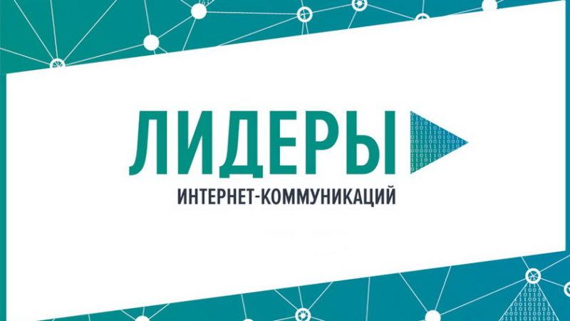 Оренбуржцы могут стать лидерами интернет-коммуникаций России