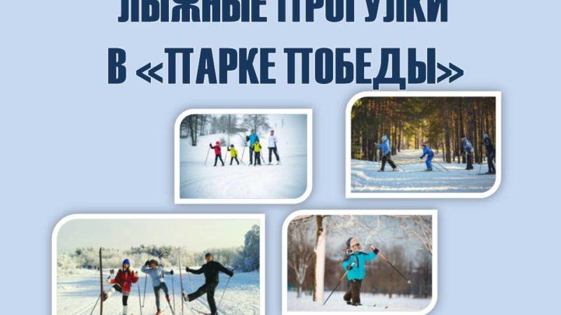 Приглашаем всех желающих на лыжную прогулку в «Парк Победы»