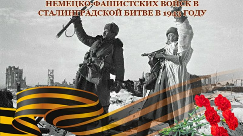 Сраженье за жизнь – Сталинград