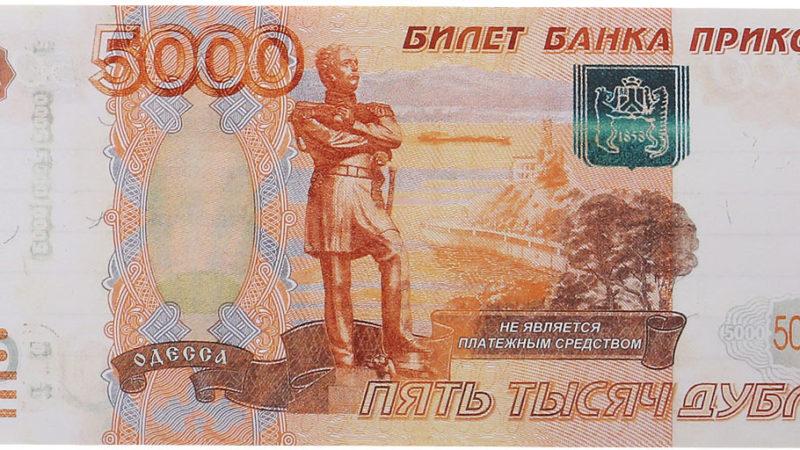 5 тысяч рублей из «Банка приколов» поменял на 5 лет тюрьмы