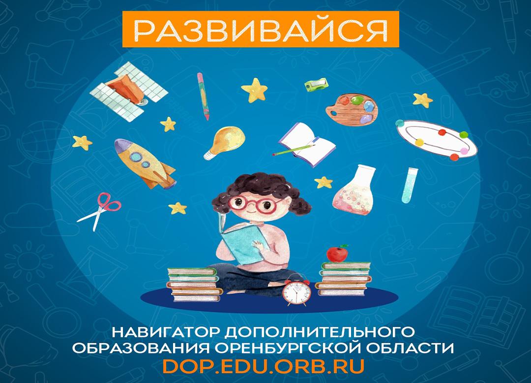 Ресурс для родителей: Что? Где? Когда и как?