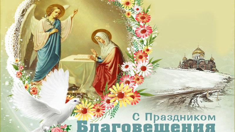 С праздником Благовещения!