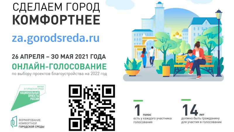 В Оренбуржье голосуют за благоустройство
