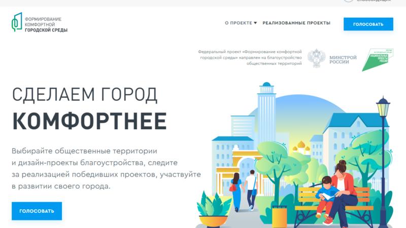 Жителей Сорочинска призывают участвовать во Всероссийском голосовании по выбору объектов для благоустройства