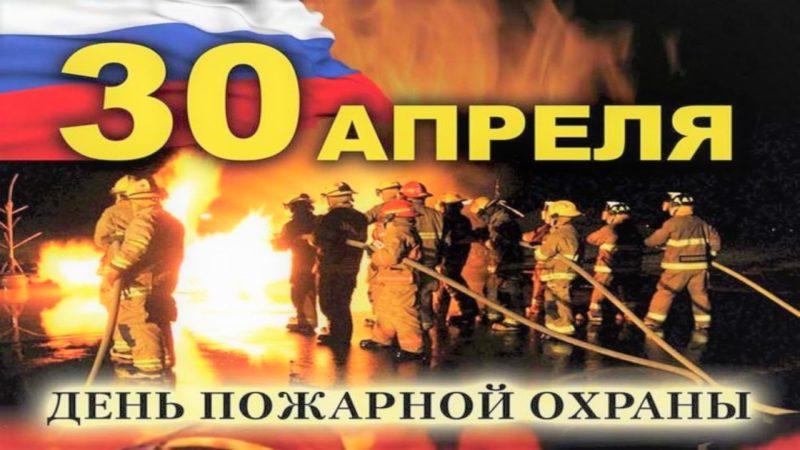 С праздником, пожарная охрана!
