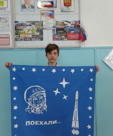 Гагаринский платок