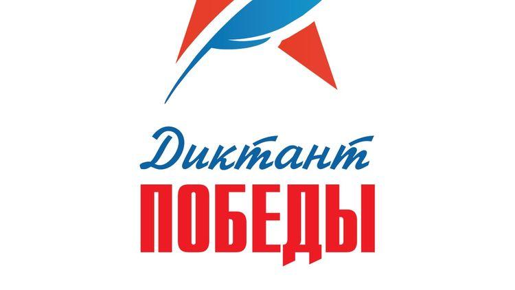 Международная акция «Диктант Победы» пройдет 29 апреля в Оренбуржье
