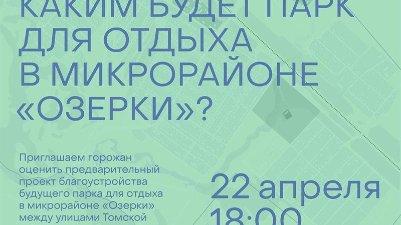 Онлайн-презентация проекта парка в «Озерках»