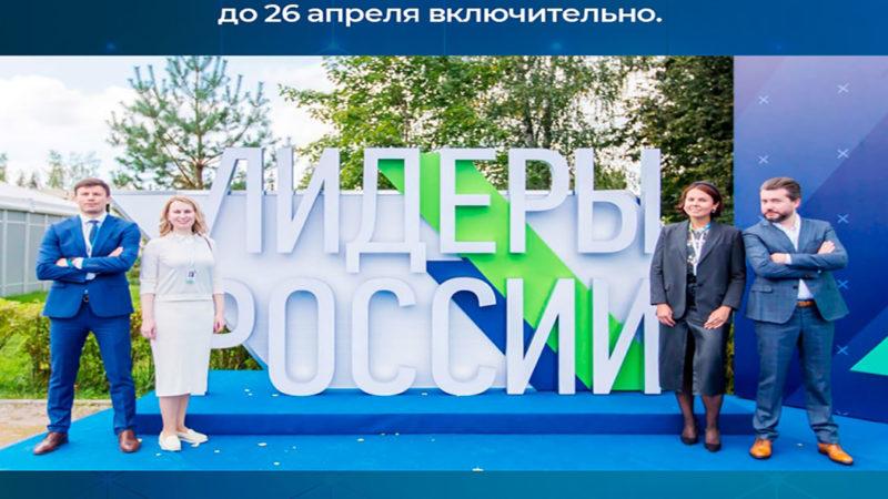 «Лидеры России» ждут тебя!