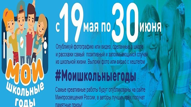 Минпросвещения России запускает акцию «Мои школьные годы»!
