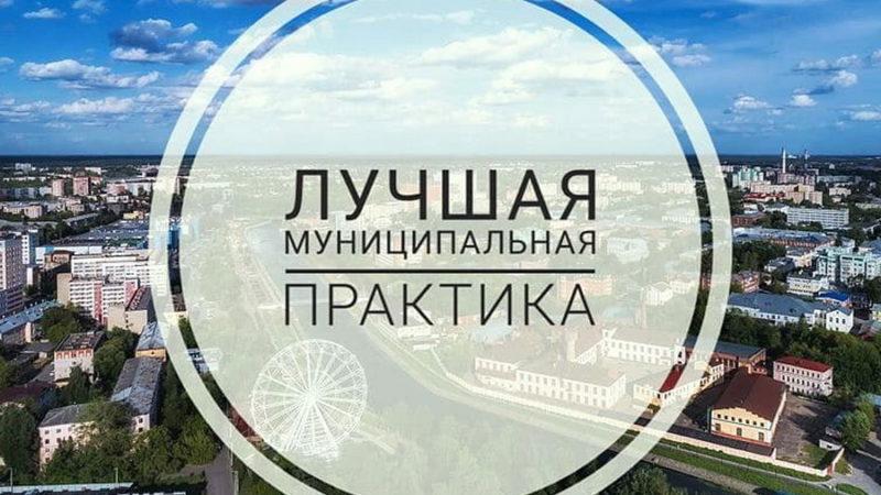 В Оренбуржье стартовал прием заявок на Всероссийский конкурс «Лучшая муниципальная практика»