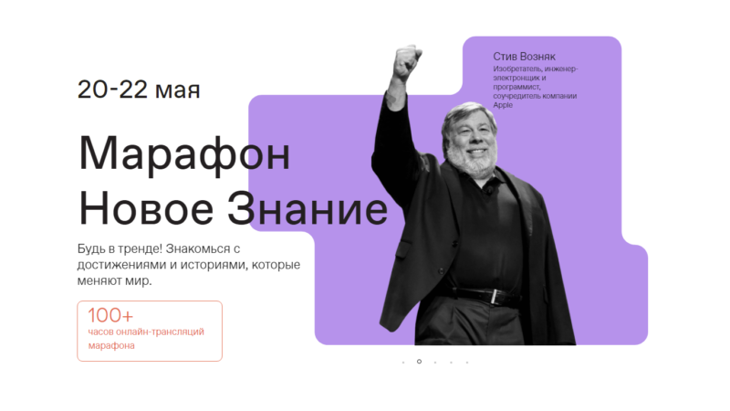 Всероссийский просветительский марафон «Новое знание» пройдет с 20 по 22 мая