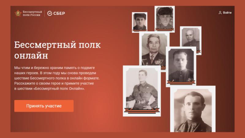 Регистрация участников «Бессмертного полка онлайн» завершится 7 мая