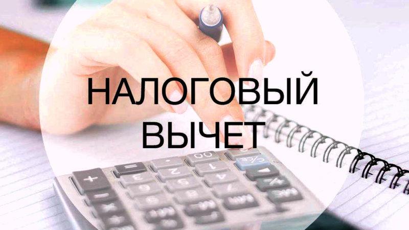 Налоговый вычет в упрощённом порядке