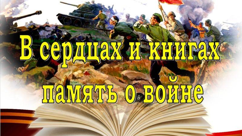 Читают люди о войне