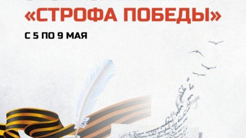 Оренбуржцы приглашаются к участию в акции «Строфа Победы»