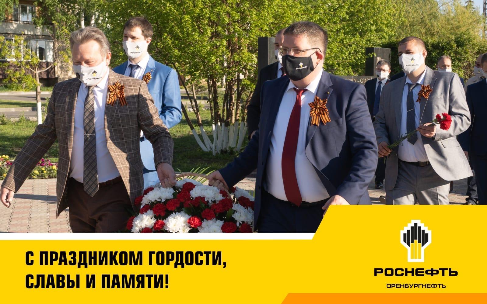 Сотрудники «Оренбургнефти» приняли участие в праздничных мероприятиях, посвящённых Дню Победы