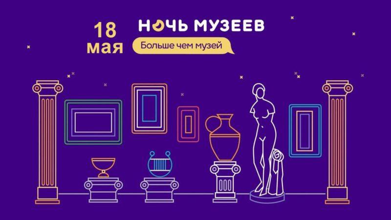 Ждём «Ночь музеев»