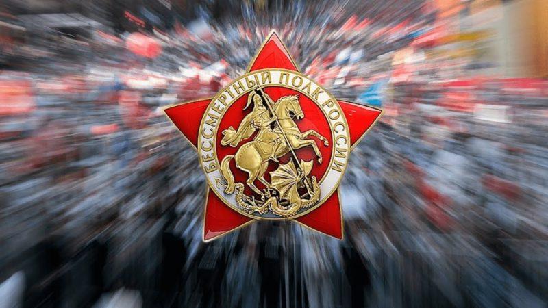 До 9 мая продлена регистрация на онлайн-шествие «Бессмертный полк»