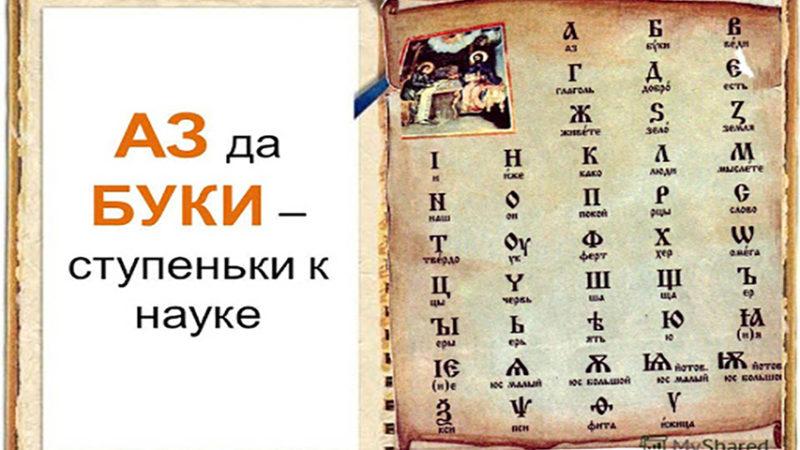 Занимательные факты о родном языке