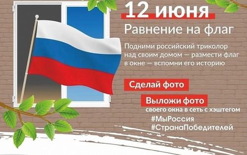 Вместе под флагом России!