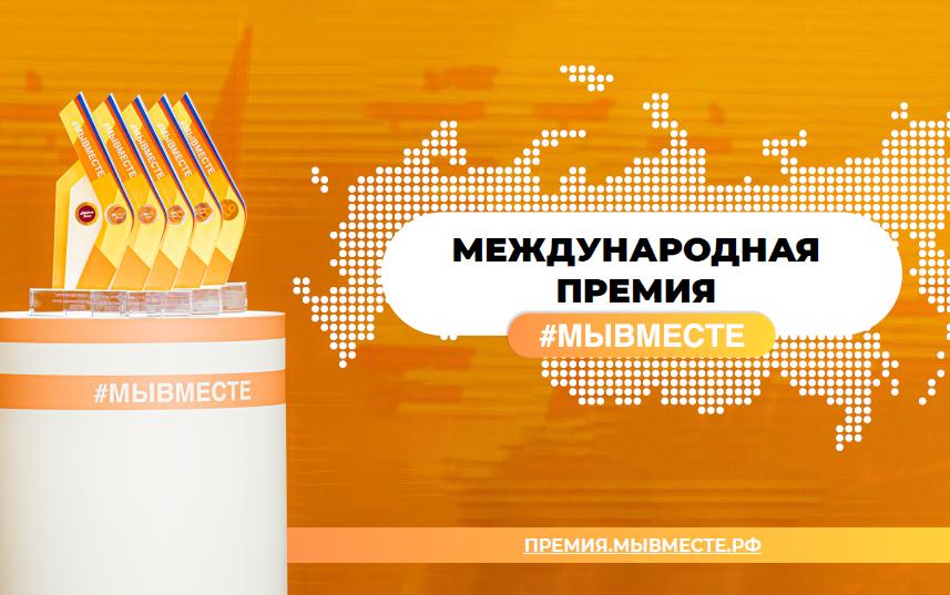 Получить международную премию #МЫВМЕСТЕ