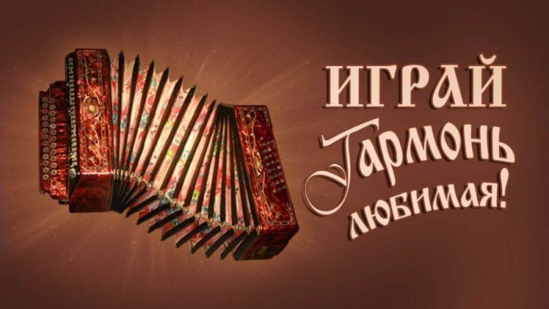 Играй гармонь, на Сорочинской земле!