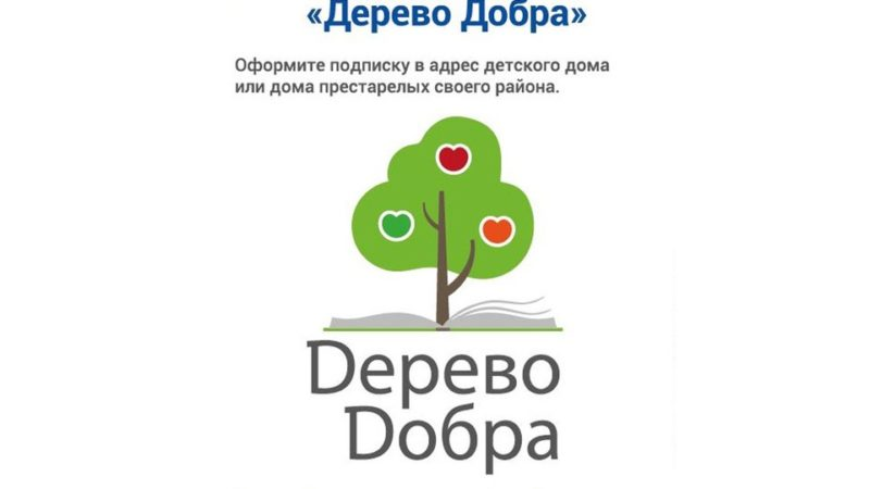 С «Деревом добра» — дешевле на 10%!