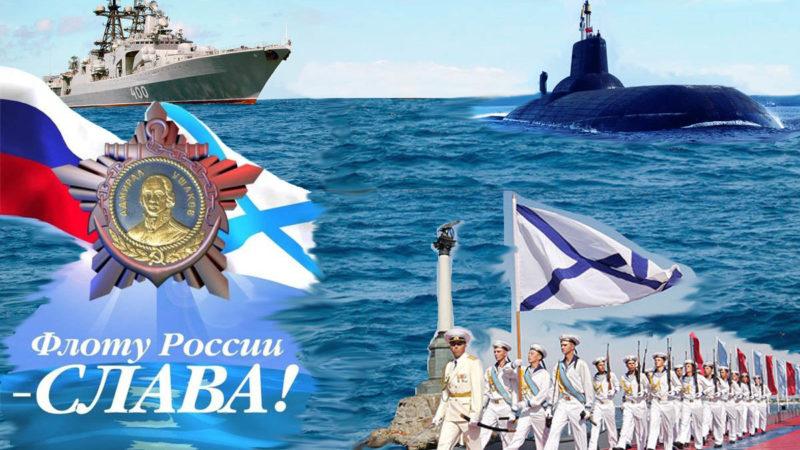 С праздником всех моряков!