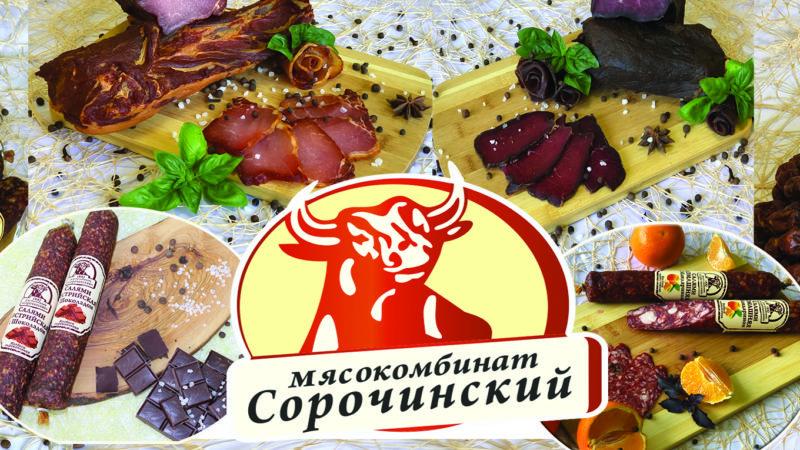 «Сорочинские колбасы» принимают участие в национальном конкурсе