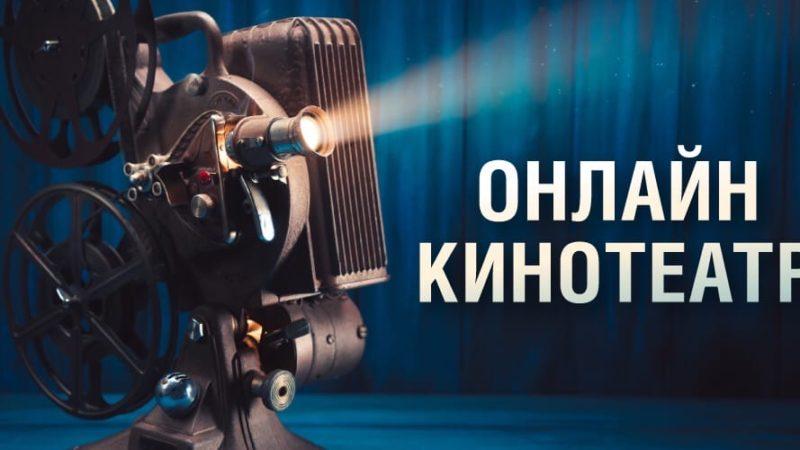 Бесплатные онлайн-кинопоказы ко Дню ВМФ