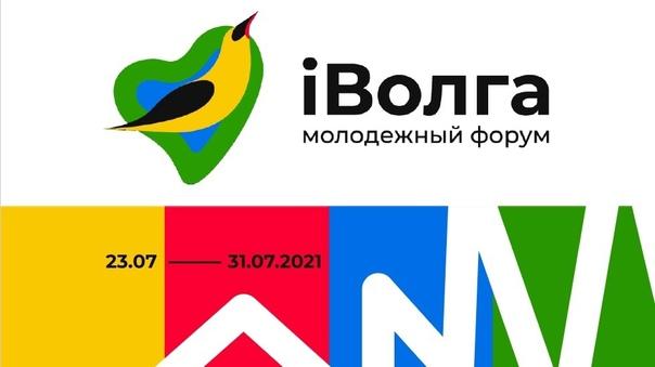 «iВолга-2021» — в онлайн-формате