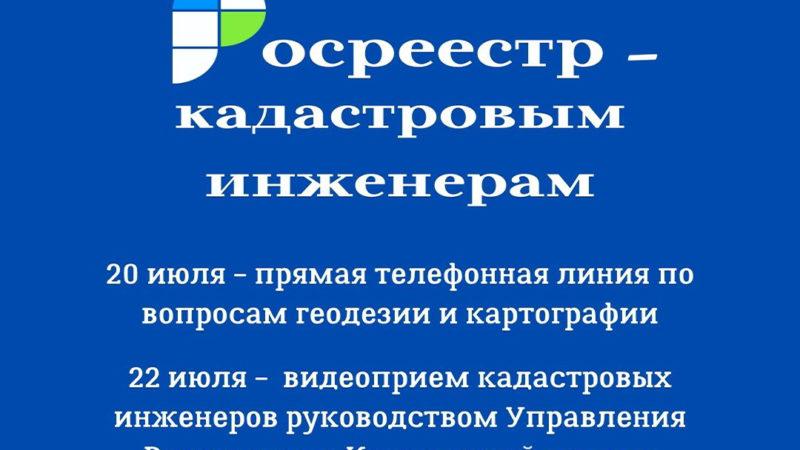 Управление Росреестра по Оренбургской области проводит видеоприем