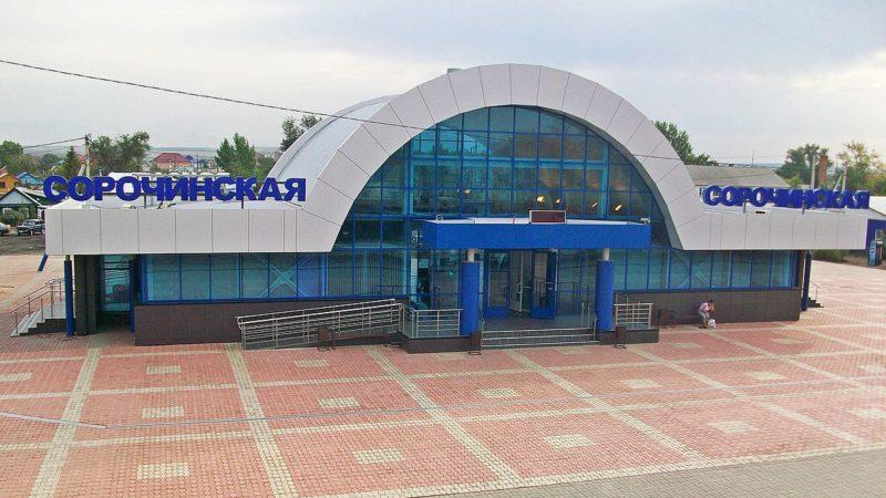 Станция Сорочинская – в лицах