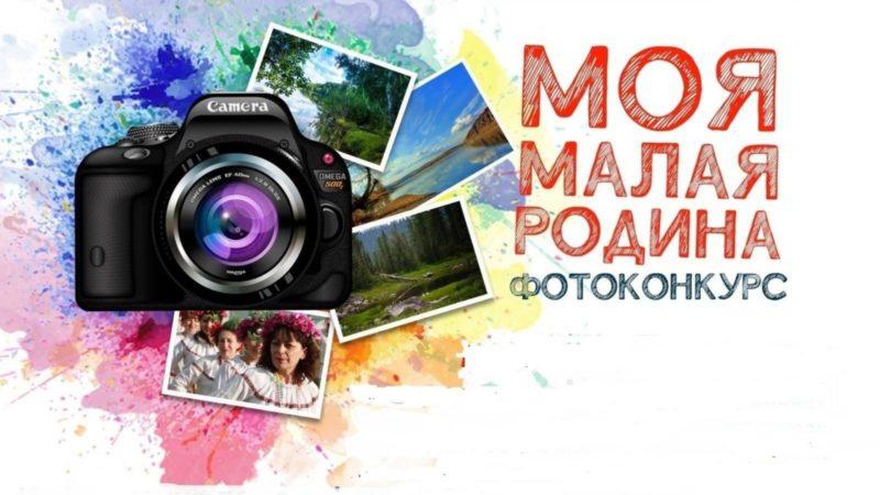 Муниципальный конкурс фотографий «Моя малая Родина»