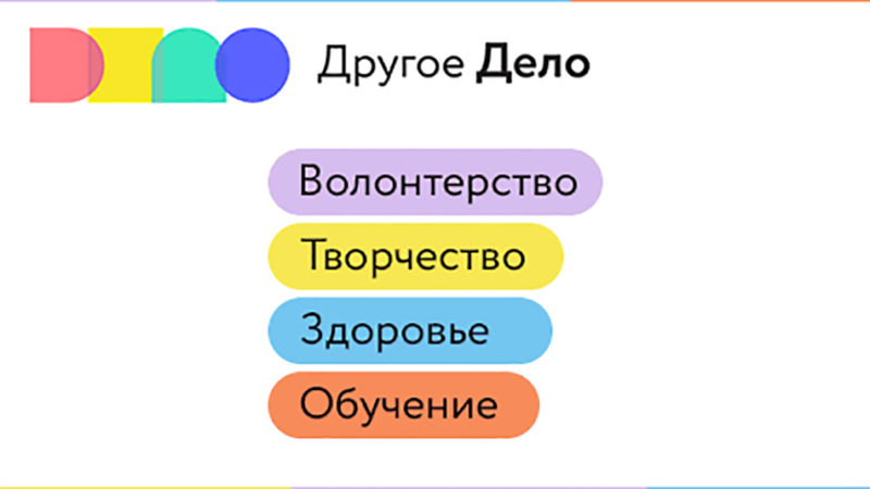 «Другое дело»: оренбуржцам предлагают прокачать навыки и получить бонусы