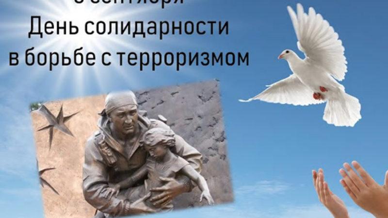 В память о жертвах Беслана