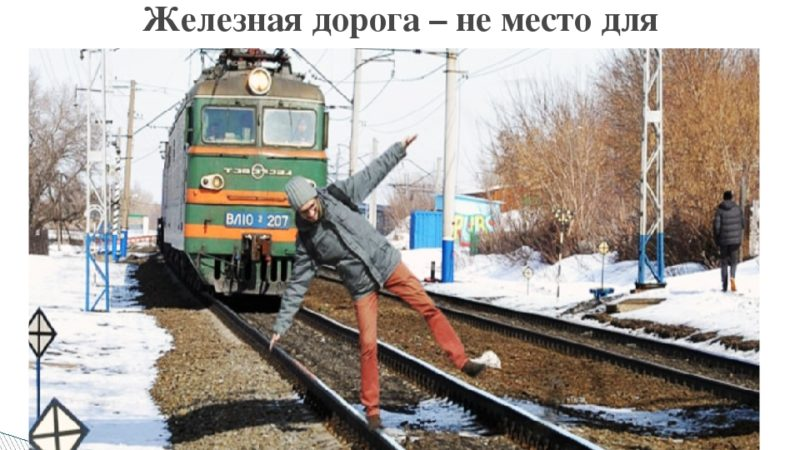 Железная дорога без травм