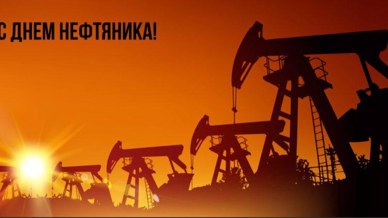 Есть такая профессия — нефть добывать!