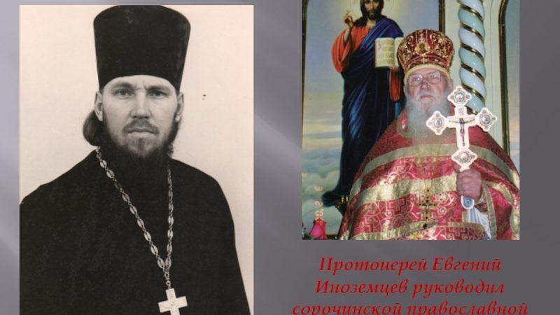 Священник Белого Духовенства